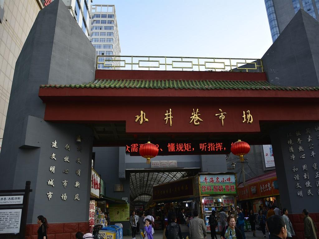 Shuijingxiang Pedestrian Street水井巷步行街