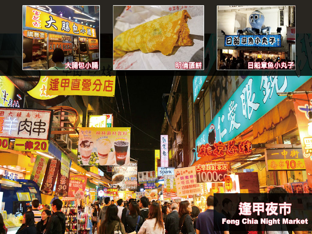 Feng Chia Night Market (逢甲夜市)