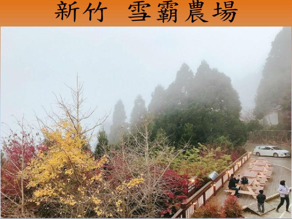 Hsinchu She Pa Leisure Farm or similar (雪霸休闲农场或同级)