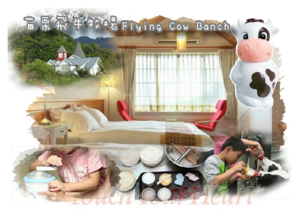 Miaoli Flying Cow Ranch (苗栗飞牛牧场)