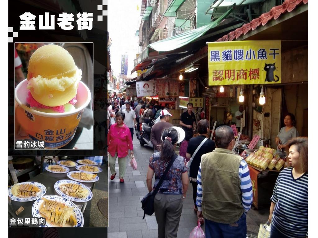 Jinshan Old Street (金山老街)