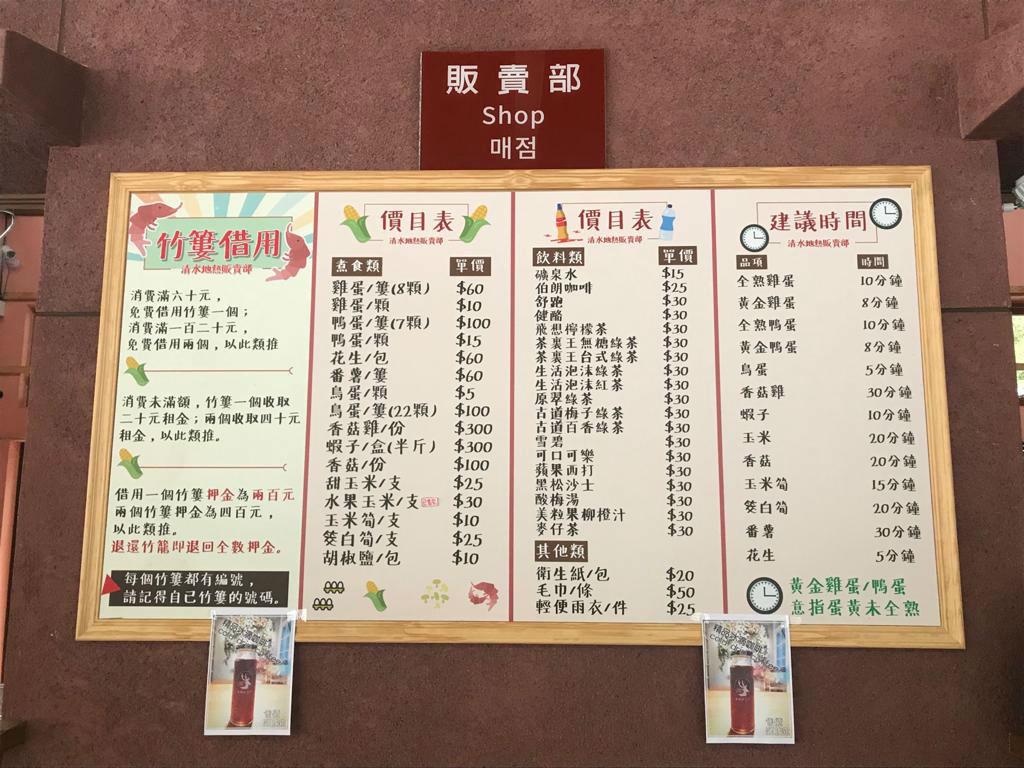 Qingshui Geothermal Energy - Shop (清水地热 - 贩卖部)
