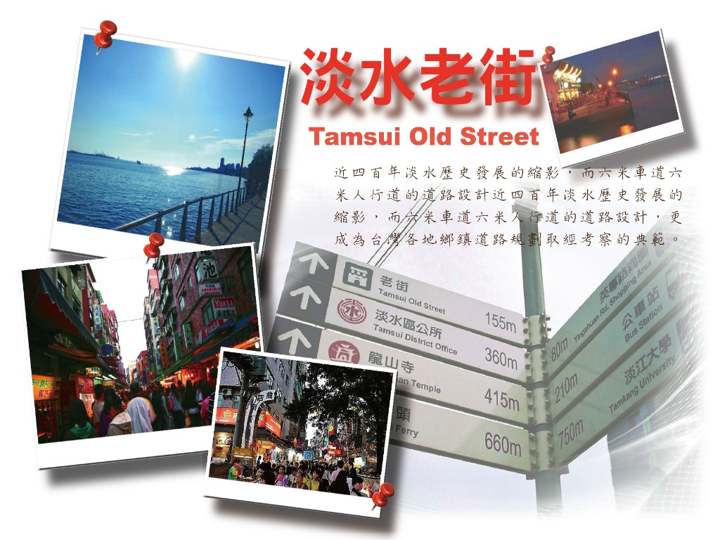 Tamsui Old Street (淡水老街)