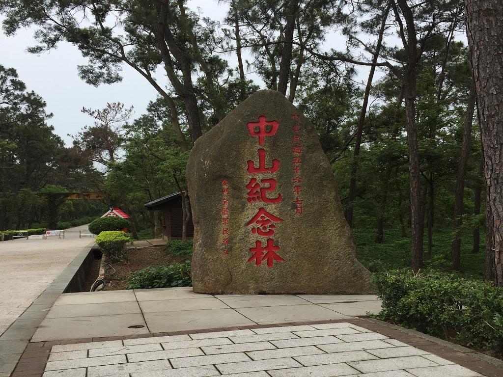 Zhongshan Memorial Forest中山纪念林