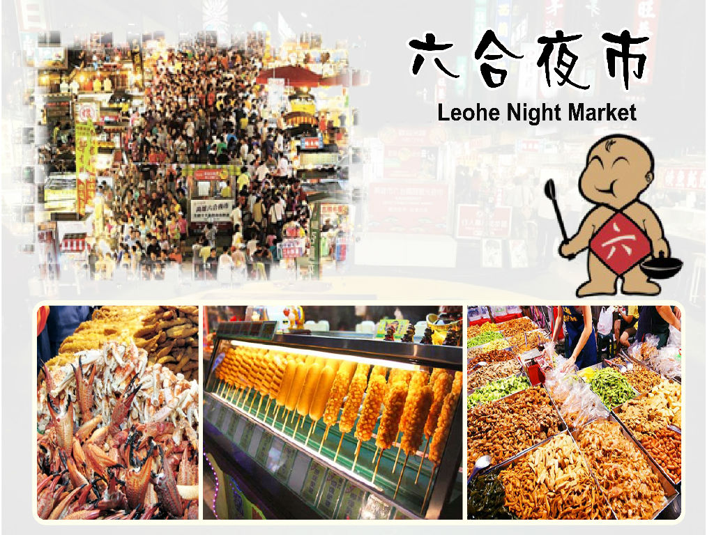 Liu He Night Market (六合夜市)
