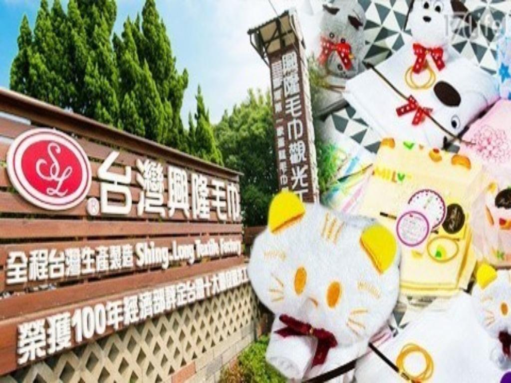 Xinglong Towel Factory (兴隆毛巾观光工厂)