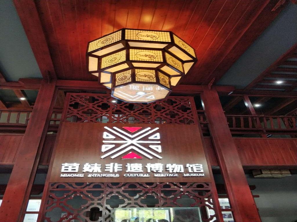 Miao Non-Material Cultural Heritage Museum苗族非遗博物馆