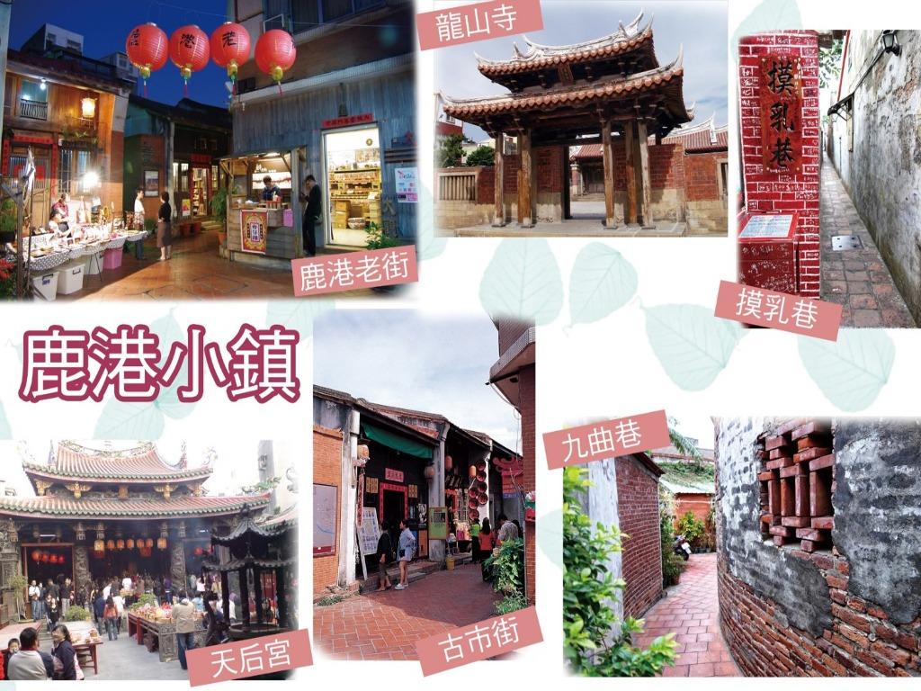 Lukang Old Town (鹿港小镇)