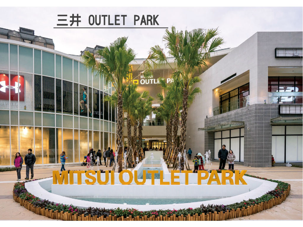 Mitsui Outlet Park Taichung (台中港三井)