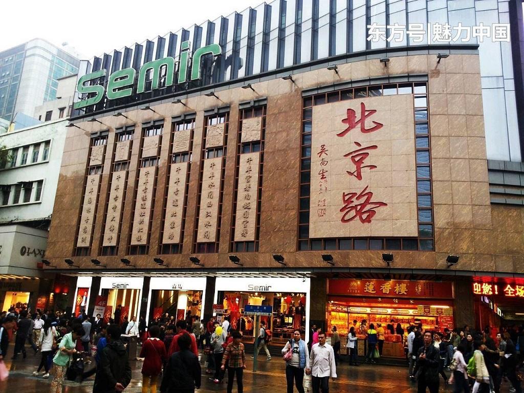 Beijing Pedestrain Street北京步行街