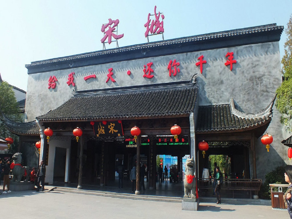 Songcheng Scient Area 宋城景区