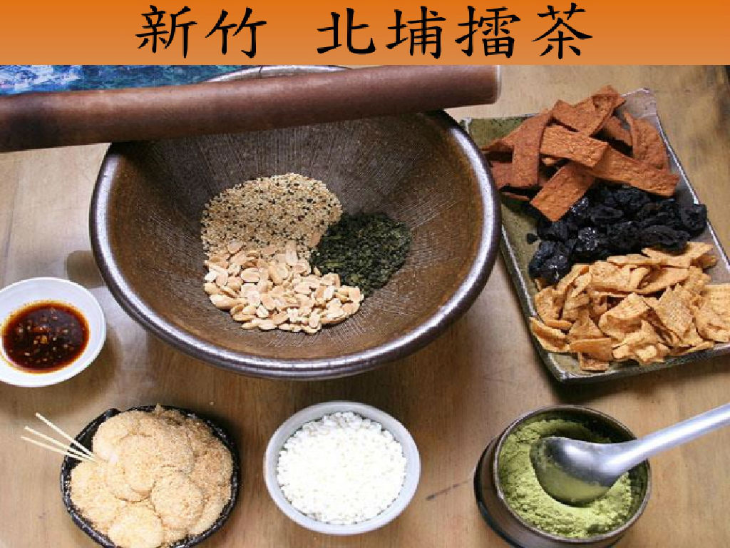 DIY Hakka Le-Cha (养生擂茶 DIY)