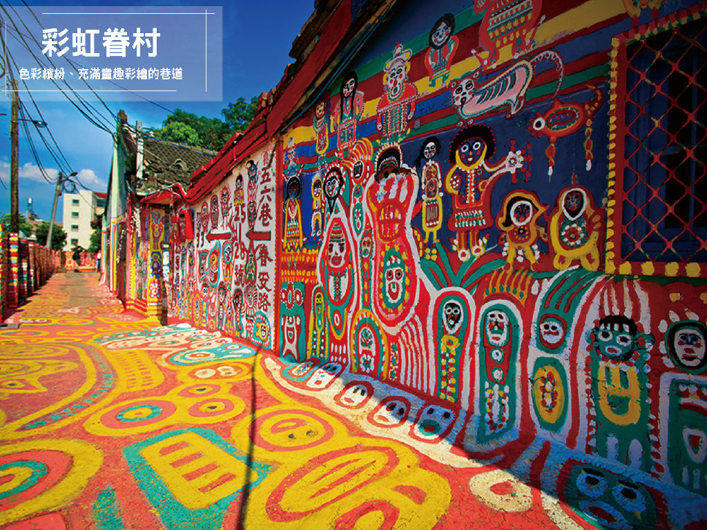 Rainbow Military Dependents Village (彩虹眷村)
