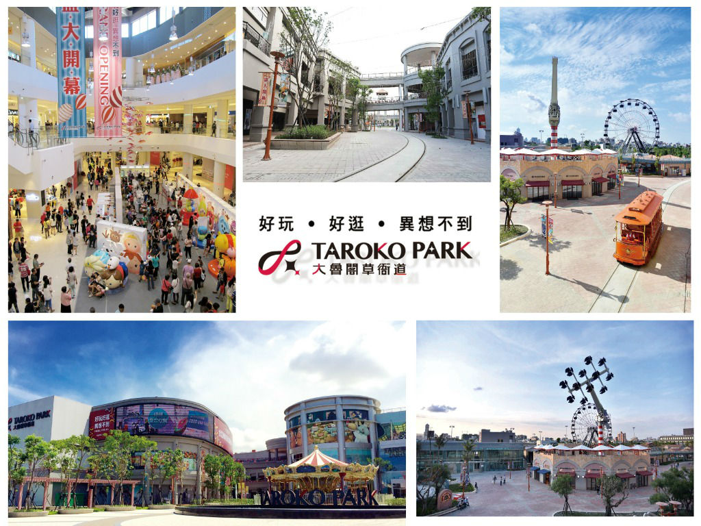 Taroko Park Shopping Mall (大鲁阁草衙道)