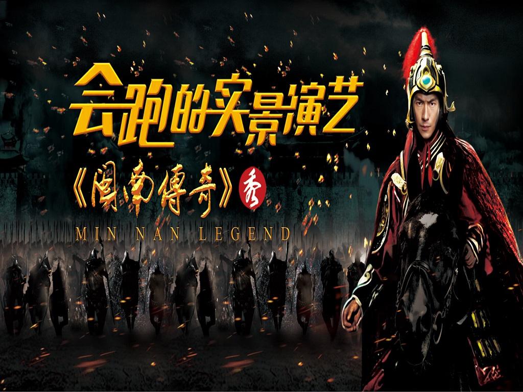 The Legend of Minnan闽南传奇