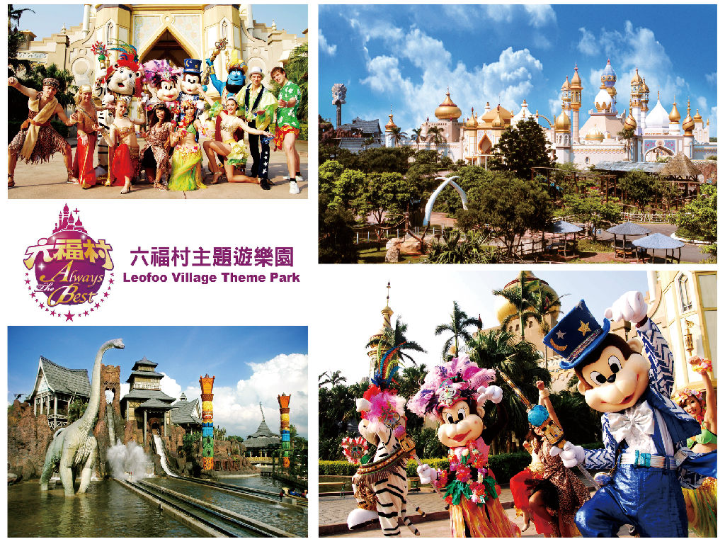 Leofoo Village Theme Park (六福村主题乐园)