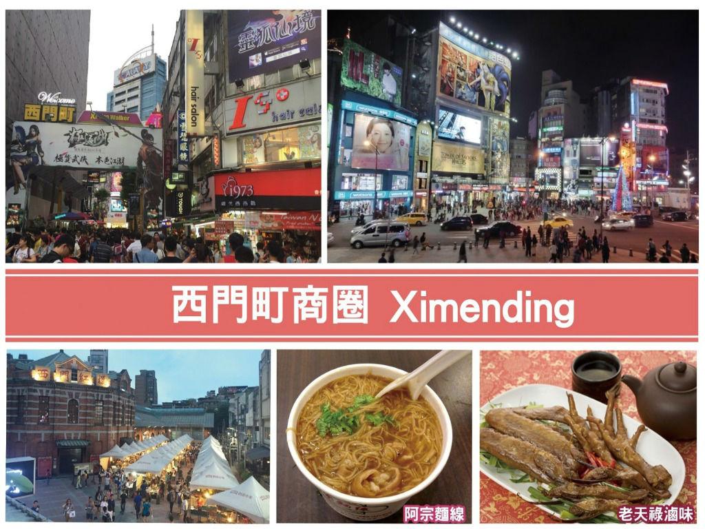 Ximending (西门町)