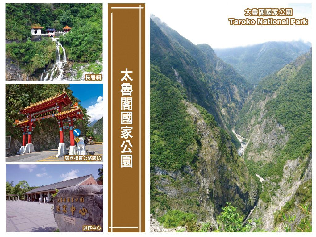 Taroko National Park (太鲁阁国家公园)
