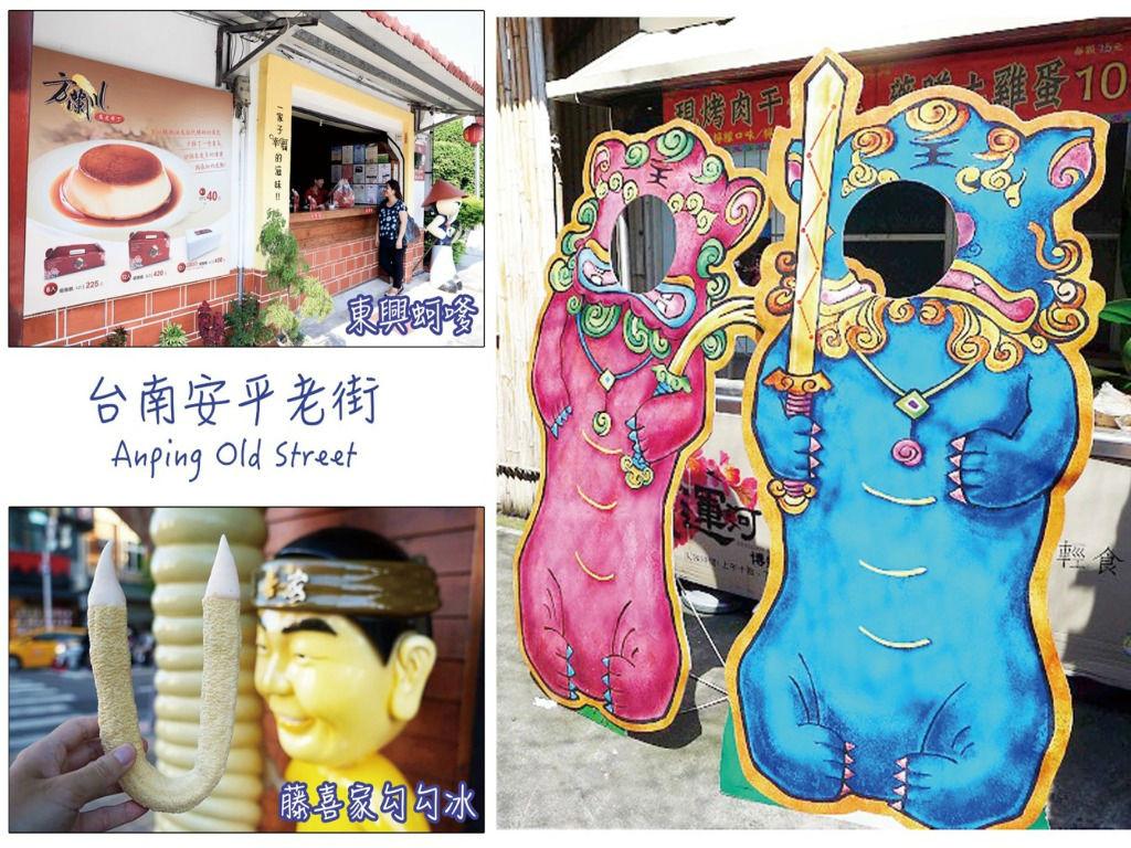 Anping Old Street (台南安平老街)