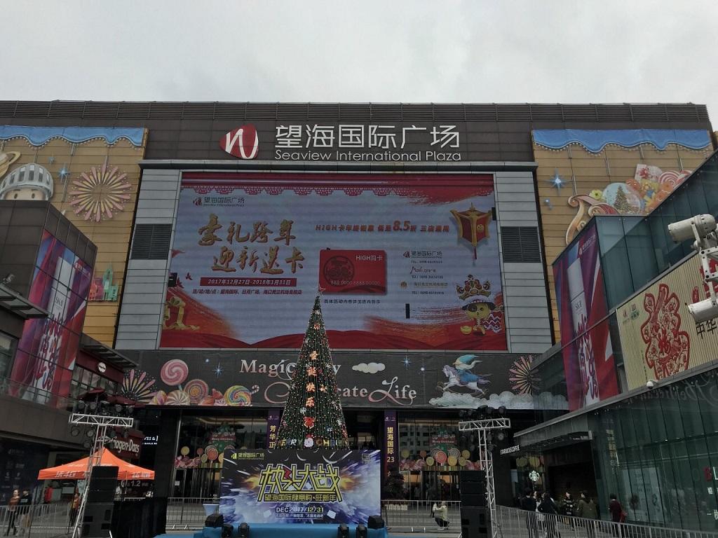 Wanghai Shopping Mall望海商城