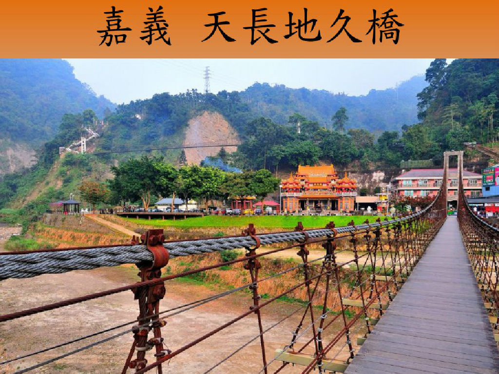 Tian Chang Di Jiu Bridge (天长地久桥)