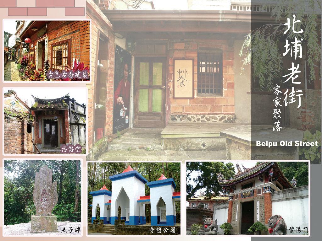 Bei Pu Hakka Village (北埔客家村)