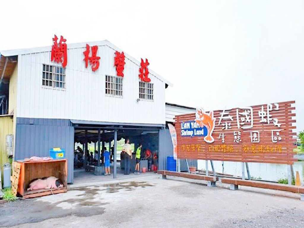 Lanyang Shrimp Land (兰阳蟹庄)